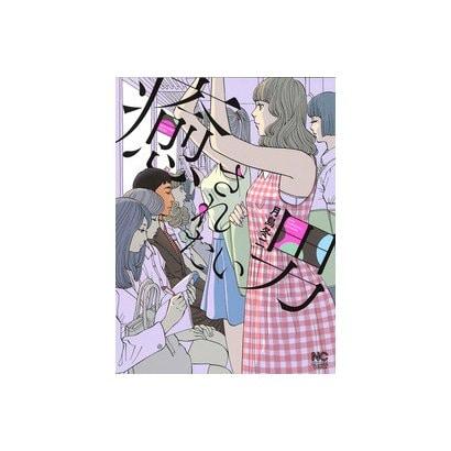 癒されたい男(ニチブンコミックス) [コミック]