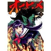 オニヒメ 3(ヤングキングコミックス) [コミック]