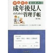 かんたん記入式 成年後見人のための管理手帳 第3版 [単行本]