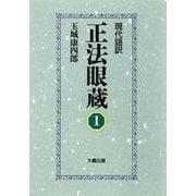 正法眼蔵 1 OD版-現代語訳 [全集叢書]