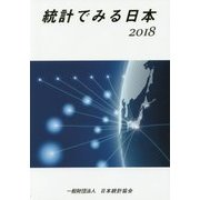 統計でみる日本〈2018〉 [単行本]