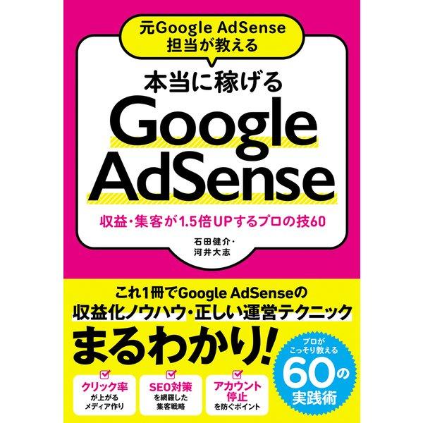元Google AdSense担当が教える 本当に稼げるGoogle AdSense 収益・集客が1.5倍Upするプロの技60 [単行本]