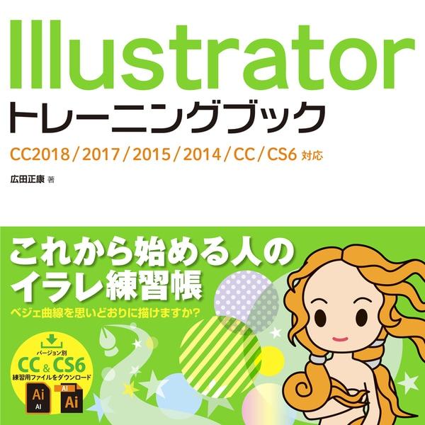 Illustrator トレーニングブック CC2018/2017/2015/2014/CC/CS6対応 [単行本]