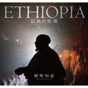 ETHIOPIA―伝説の聖櫃(アーク) [単行本]