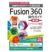 Fusion360操作ガイド 〔第2版〕アドバンス編 [ムック・その他]