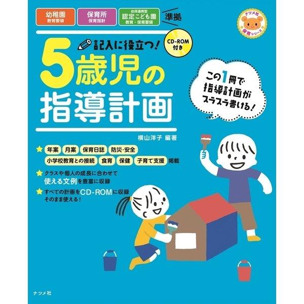CD-ROM付き 記入に役立つ!5歳児の指導計画 第2版 (ナツメ社保育シリーズ) [全集叢書]