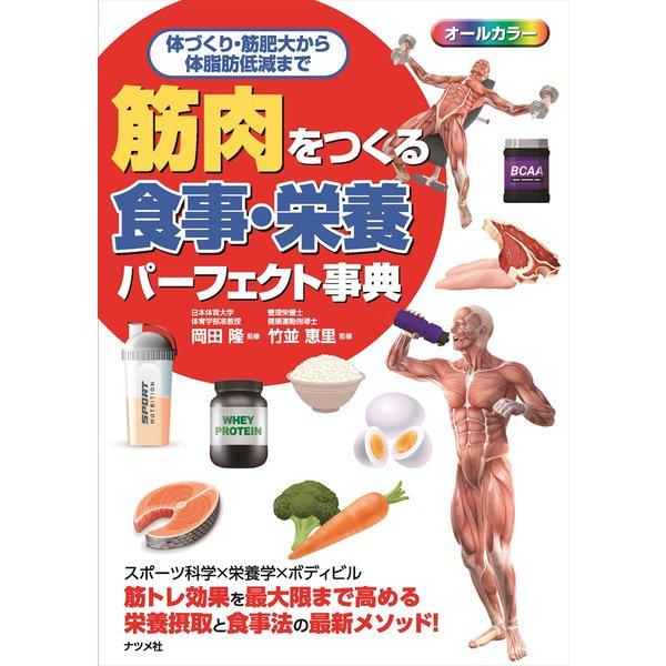 筋肉をつくる食事・栄養パーフェクト事典―体づくり・筋肥大から体脂肪低減まで [単行本]