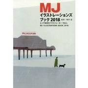 MJイラストレーションズブック2018 [単行本]