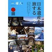 日本遺産を旅する〈2〉 [単行本]