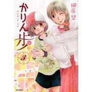 かりん歩 3<3>(MFコミックス フラッパーシリーズ) [コミック]