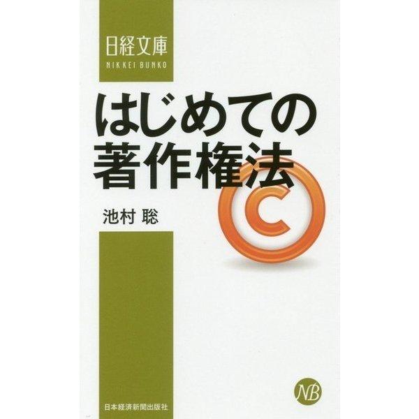 はじめての著作権法(日経文庫) [新書]