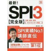 最新!SPI3完全版〈'20年度版〉 [単行本]