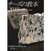 チーズの教本〈2018〉「チーズプロフェッショナル」のための教科書 [事典辞典]