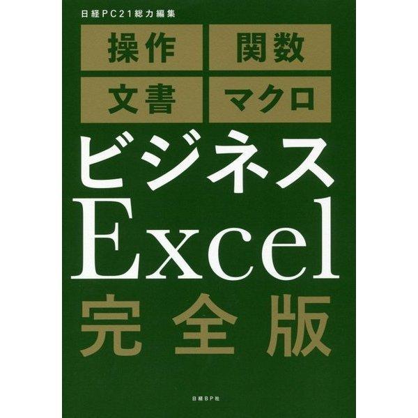 ビジネスExcel完全版 [単行本]