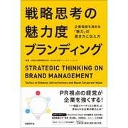 戦略思考の魅力度ブランディング―企業価値を高める「魅力」の磨き方と伝え方 [単行本]