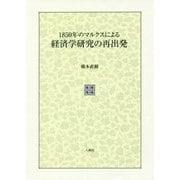 1850年のマルクスによる経済学研究の再出発 [単行本]