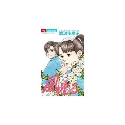 風光る<41>(フラワーコミックス) [コミック]