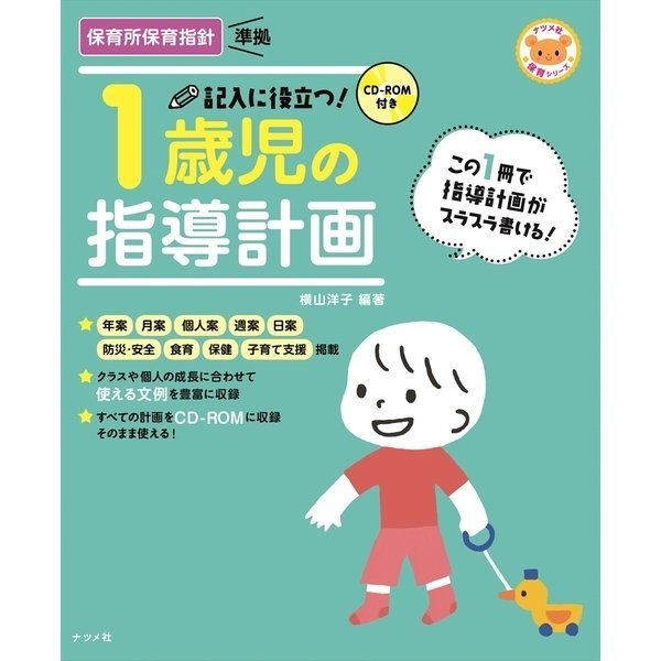 CD-ROM付き 記入に役立つ!1歳児の指導計画 第2版 (ナツメ社保育シリーズ) [全集叢書]