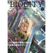 BIOCITY〈2018 No.73〉特集 パリ協定の実現に向けた世界の都市デザイン [単行本]
