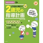 CD-ROM付き 記入に役立つ!2歳児の指導計画 第2版 (ナツメ社保育シリーズ) [全集叢書]