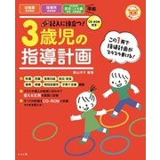 CD-ROM付き 記入に役立つ!3歳児の指導計画 第2版 (ナツメ社保育シリーズ) [全集叢書]