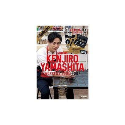三代目 J Soul Brothers KENJIRO YAMASHITA WORKERS TOOL BOOK [ムック・その他]
