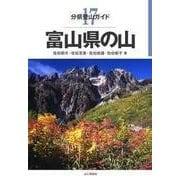分県登山ガイド 17 富山県の山 [単行本]