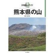 分県登山ガイド 42 熊本県の山 [単行本]