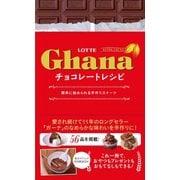 ガーナチョコレートレシピ - 簡単に始められる手作りスイーツ - [新書]