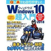 Q&Aでわかりやすい! Windows 10超入門 2018 [ムック・その他]