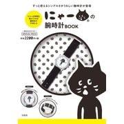 にゃーの腕時計BOOK [ムック・その他]