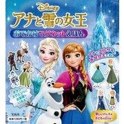 Disneyアナと雪の女王 おでかけマグネットえほん [ムック・その他]