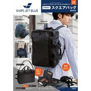 SHIPS JET BLUE 3WAY スクエアバッグ BOOK [ムック・その他]