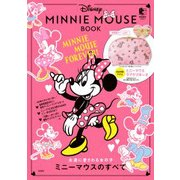 Disney Minnie Mouse Book [ムック・その他]