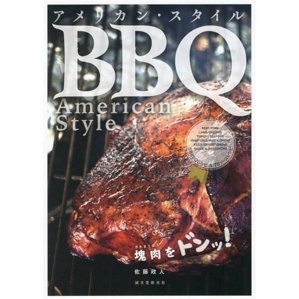 アメリカン・スタイルBBQ-肉は塊で焼け! [単行本]