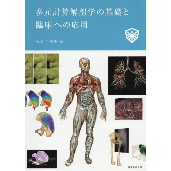多元計算解剖学の基礎と臨床への応用 [単行本]