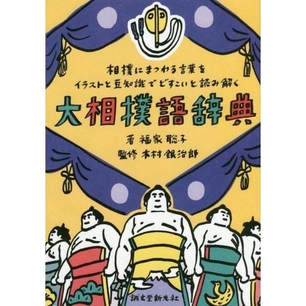 大相撲語辞典-相撲にまつわる言葉をイラストと豆知識でどすこいと読み解く [単行本]