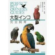 大型インコ完全飼育-飼育、接し方、品種、健康管理のことがよくわかる (Perfect Pet Owner's Guides) [全集叢書]