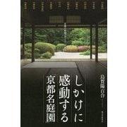 しかけに感動する「京都名庭園」-京都の庭園デザイナーが案内 [単行本]