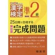 漢字検定準2級 完成問題-25日間で合格する (漢字検定完成問題) [全集叢書]