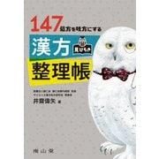 147処方を味方にする 漢方見ひらき整理帳 [単行本]