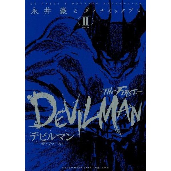 デビルマン-THE FIRST- 2 (復刻名作漫画シリーズ) [単行本]