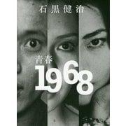 青春 1968 [単行本]