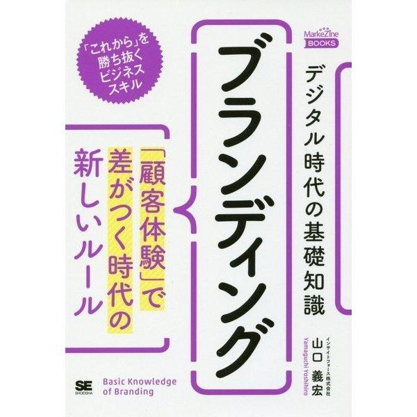 デジタル時代の基礎知識 「ブランディング」 「顧客体験」で差がつく時代の新しいルール(MarkeZine BOOKS) (MarkeZine BOOKS) [単行本]