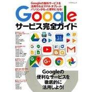Googleサービス完全ガイド-Googleの無料サービスを活用すればスマホ・タブレット・パソコンがもっと便利になる! (マイナビムック) [ムックその他]