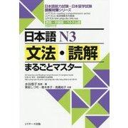日本語N3文法・読解まるごとマスター [単行本]