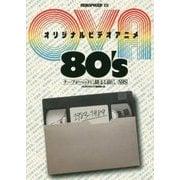オリジナルビデオアニメ(OVA)80'S-テープがヘッドに絡む前に (MOBSPROOF EX) [単行本]