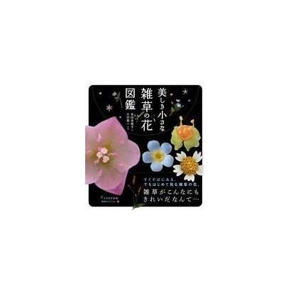美しき小さな雑草の花図鑑 [単行本]