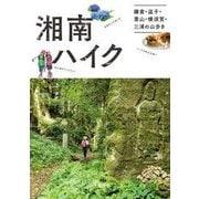 湘南ハイク 鎌倉・逗子・葉山・三浦の山歩きガイド [単行本]