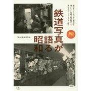 旅鉄BOOKS 005 鉄道写真が語る昭和 [ムック・その他]